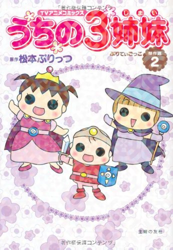 TVアニメコミックス うちの3姉妹 傑作選2―ぷりてぃごっこ