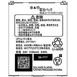 UQコミュニケーションズ モバイルルーター Wi-Fi WALKER WiMAX2+ NAD1用電池パック NAD11UAA