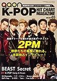 Gaon K-POP HIT CHART MAGAZINE 2011年 09月号 (決定版!韓流純愛TVドラマガイド増刊)