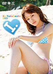高橋愛 I. [DVD]