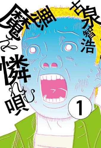 悪魔を憐れむ唄 1<悪魔を憐れむ唄> (ビームコミックス)