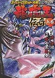 スーパーロボット大戦OGサーガ龍虎王伝奇 上 (電撃コミックス)