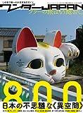 ワンダーJAPAN 日本の不思議な《異空間》800 (三才ムック vol.638)