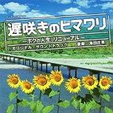 フジテレビ系ドラマ「遅咲きのヒマワリ~ボクの人生、リニューアル~」オリジナルサウンドトラック