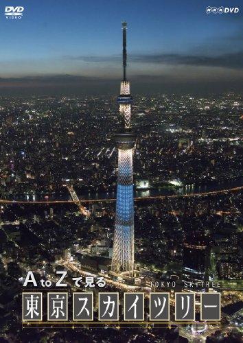 A to Zで見る 東京スカイツリー [DVD]