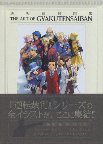 逆転裁判画集 THE ART OF GYAKUTENSAIBAN (カプコンオフィシャルブックス)