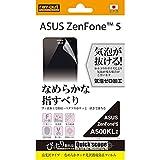 レイ・アウト ASUS ZenFone5 A500KL なめらかタッチ光沢指紋防止フィルム RT-AZ5F/C1