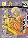 週刊マンガ日本史05号 (鑑真) 海を渡った不屈の僧 (2009/11/22号)