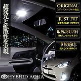 アクア-AQUA-LEDルームランプセット(専用品)【FLUXタイプ】 A-F