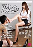 美脚痴女 ムレムレのパンスト足臭 [DVD]