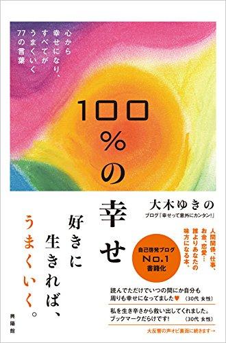 100%の幸せ―心から幸せになり、すべてがうまくいく77の言葉