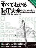 すべてわかるIoT大全─モノのインターネット活用の最新事例と技術 (日経BPムック)