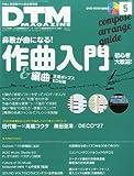 DTM MAGAZINE (マガジン) 2014年 05月号 [雑誌]