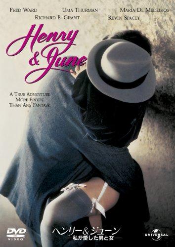 ヘンリー&ジューン 私が愛した男と女