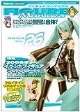 フィギュアマニアックス 26 (26) (電撃ムックシリーズ 電撃ホビーブックス)