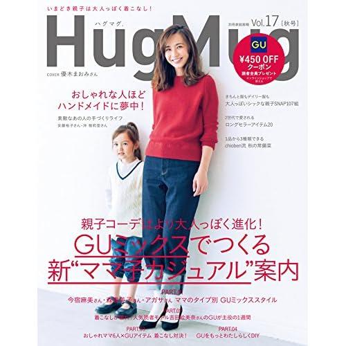 ハグマグドット Vol.17 (別冊家庭画報)