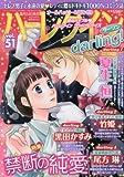 ハーレクインdarling!  Vol.51 (ハーレクインオリジナル増刊)