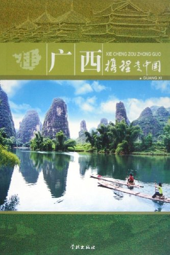 books-authentic-guangxi-china-ctrip-gochinese-edition