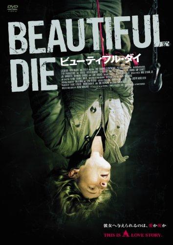 ビューティフル・ダイ [DVD]