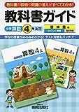 教科書ガイド 小学算数 啓林館版 4年上・下