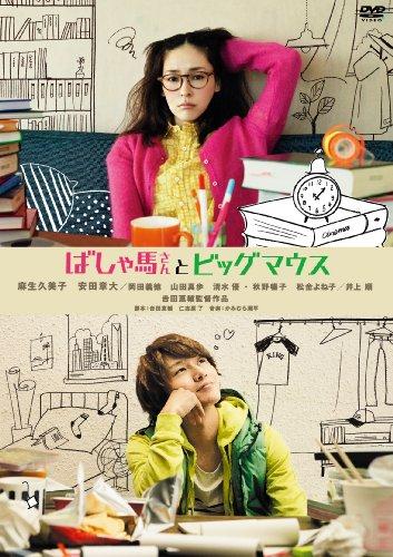 ばしゃ馬さんとビッグマウス(通常版) [DVD]