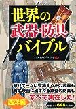 世界の「武器・防具」バイブル 西洋編