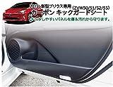 2015新型プリウス50系専用 カーボン柄キックガードシート・プロテクションフィルム・ドアガード・キックパネルシートZVW50/51/55