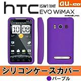 hTC EVO WiMAX ISW11HT :シリコンケースカバー パープル : エクスペリア アーク