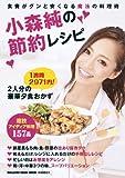小森純の節約レシピ (マガジンハウスムック)