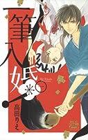 一筆入婚! 1 (白泉社レディースコミックス)