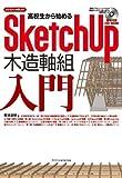 高校生から始めるSketchUp木造軸組入門