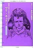 """ちくま評伝シリーズ〈ポルトレ〉マリ・キュリー: 放射能の研究に生涯をささげた科学者 (ちくま評伝シリーズ""""ポルトレ"""")"""