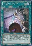遊戯王カード SD26-JP022 パワー・ボンド(ノーマル)遊戯王ゼアル [機光竜襲雷]