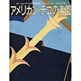 img - for (World of Art Deco) paradise of Hollywood, Miami American Deco (1990) ISBN: 405104193X [Japanese Import] book / textbook / text book
