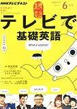 NHK テレビ テレビで基礎英語 2012年 06月号 [雑誌]
