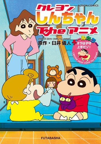 クレヨンしんちゃん Theアニメ オラは子守上手だゾ!