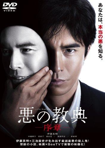 悪の教典 -序章- [DVD]