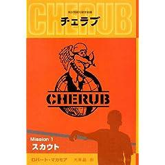 �p�����ǔ閧�g�DCHERUB(�`�F���u)�qMission1�r�X�J�E�g