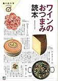 ワインのおつまみ読本 (食の教科書)