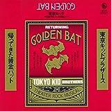 帰ってきた黄金バット+ボーナストラック(限定盤)