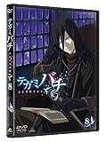 テガミバチ REVERSE 8[DVD]