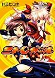 ニトロガール (GUM COMICS)