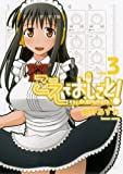 こえでおしごと! 3巻 (ガムコミックスプラス)
