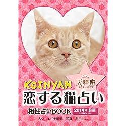 恋する猫占い(KOINYAN)・007_天秤座(てんびん座)   相性占いBOOK 2014年前編