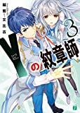 Y<ヨグ>の紋章師3 (MF文庫J)