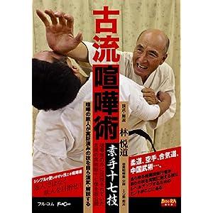 古流喧嘩術 素手十七技 [DVD]