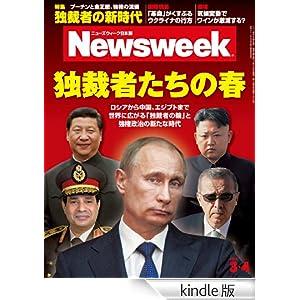 週刊ニューズウィーク日本版 2014年 3/4号 [雑誌]