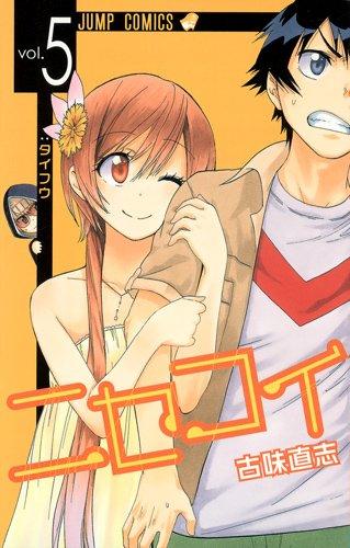 ニセコイ 5 (ジャンプコミックス)