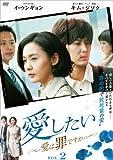 愛したい~愛は罪ですか~ DVD-BOX2