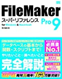 FileMaker Pro 9 �X�[�p�[���t�@�����X for Windows & Machintosh